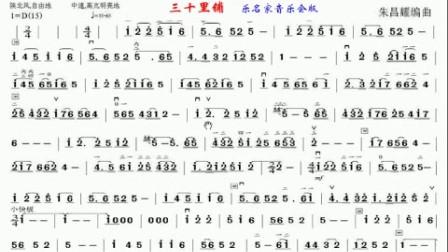 朱昌耀《二胡-三十里铺》图片
