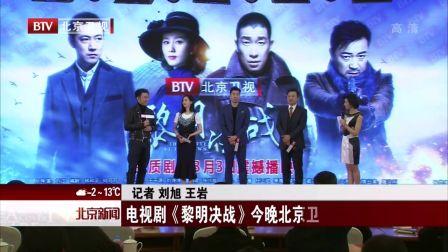 电视剧《黎明决战》今晚北京卫视开播 北京新闻