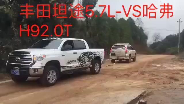 丰田坦途5.7排量和哈弗H9的2.0T比试