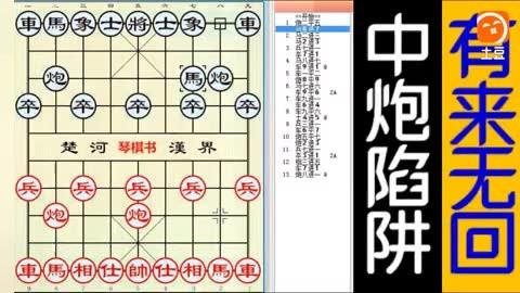 象棋布局飞刀: 中炮陷阱让对方有来无回, 屏风马瞬间崩塌!