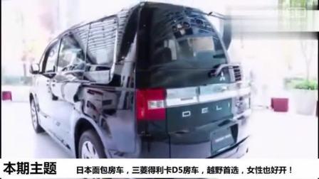 日本面包房车,三菱得利卡D5房车,越野首选,女性也好开!