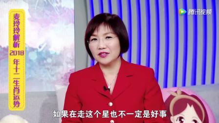 香港玄学天后 麦玲玲 独家解析2018年生肖蛇运势!