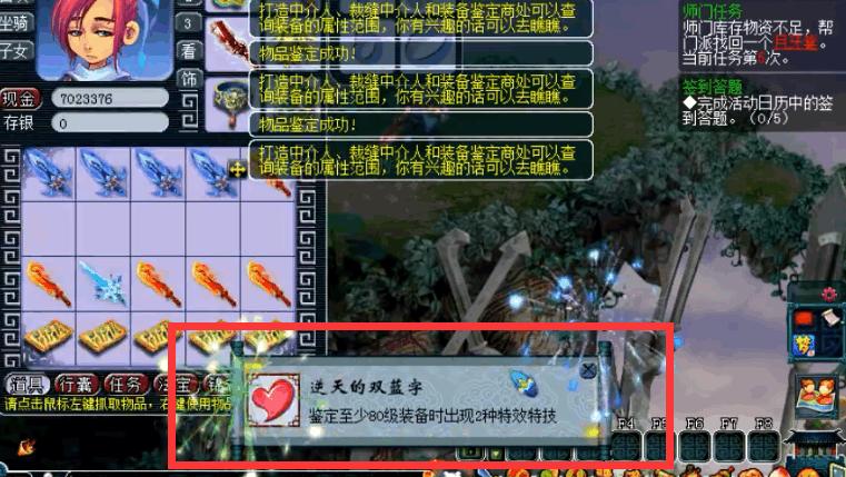 梦幻西游: 鉴定150级武器第一把就是专用,特技特效跳不停!