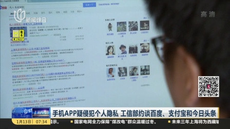 手机APP疑侵犯个人隐私 工信部约谈百度、支付宝和今日头条 上海早晨