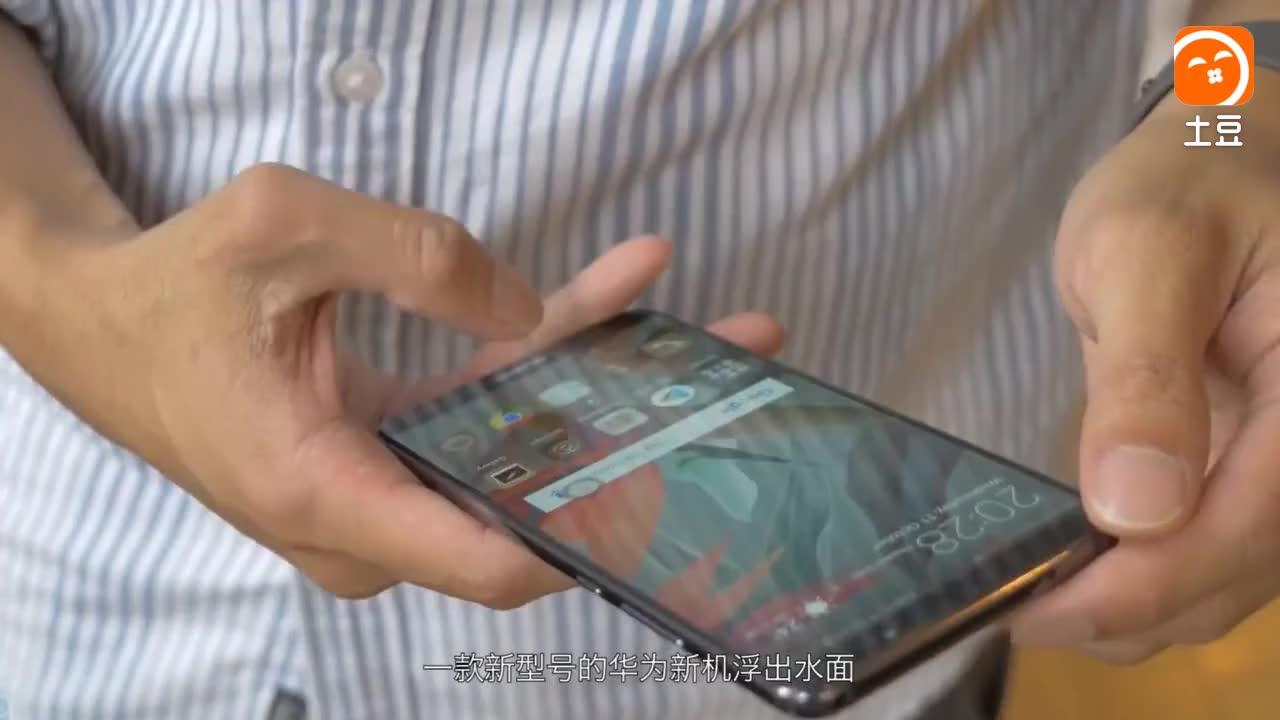 """也有""""齐刘海"""", 荣耀新机荣耀10曝光, 超高屏占比你想入手吗"""