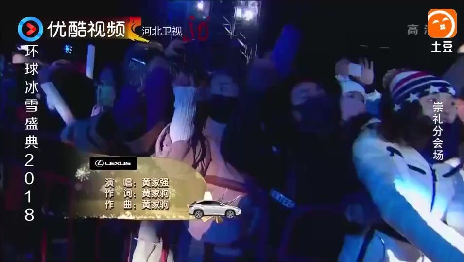 北京卫视跨年晚会,黄家强《光辉岁月》,黄家驹同胞兄弟也可以!