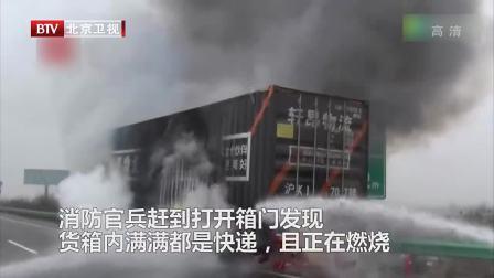 福银高速一辆半挂车突发起火自燃 万件快递烧毁