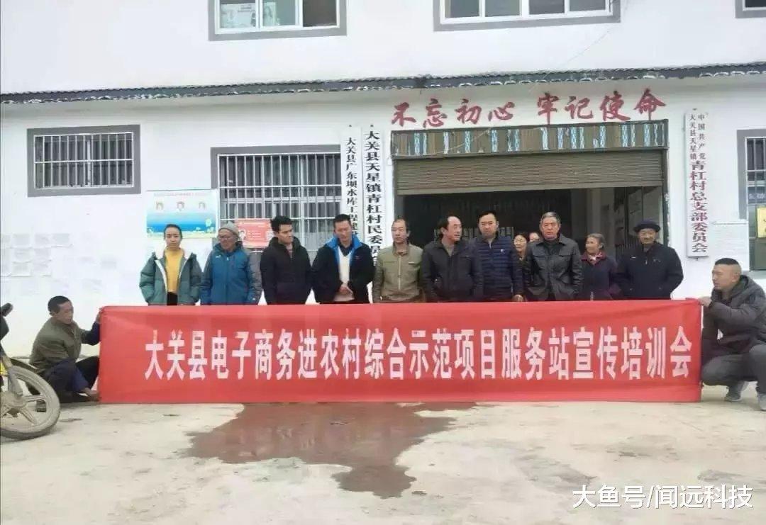 云南省大关县: 推进电商进农村, 助推特色产业发展(图5)