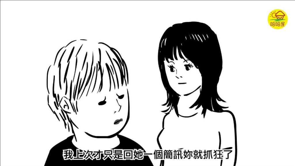 爆笑动画: 男友的闺蜜