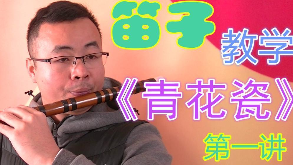 王昌俊演奏 追风的女儿 竹笛笛子版