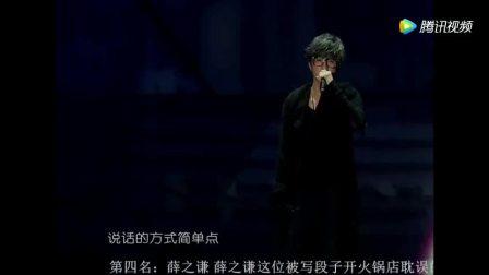 娱乐圈人气最高五位男明星,薛之谦第四,鹿晗第二,第一名却是他