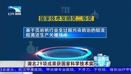 湖北29项成果 获国家科学技术奖