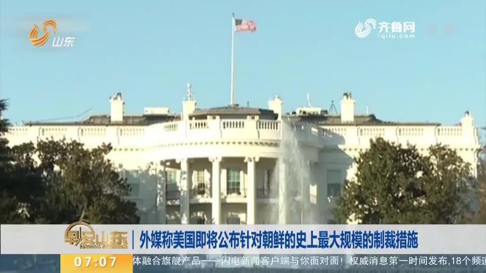 【昨夜今晨】外媒称美国即将公布针对朝鲜的史上最大规模的制裁措施