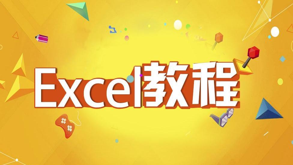 Excel操作技巧视频教程: 如何在EXCEL中得到计算式结果