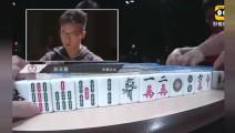 世界冠军是这样打麻将的,看完,感觉这20多年的麻将都白打了!