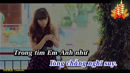 有没有人告诉你(翻唱陈楚歌曲)CHúc Em Bên Người Karaoke) (越南歌名: 祝福妳在他人身边)演唱 : 庆芳Khánh Phương