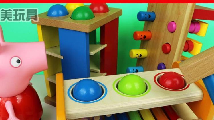 小猪佩奇玩敲击玩具的亲子游戏 宝宝儿童早教认识颜色学习英语