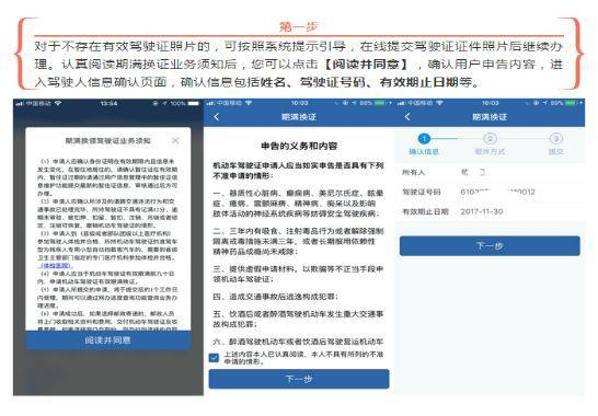 福音! 办理机动车驾驶证业务注意, 广东15项业务可线上办了!(图8)