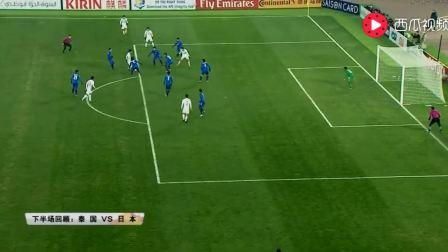 U23亚洲杯 小两岁的日本队绝杀泰国提前出线 震撼下半场!