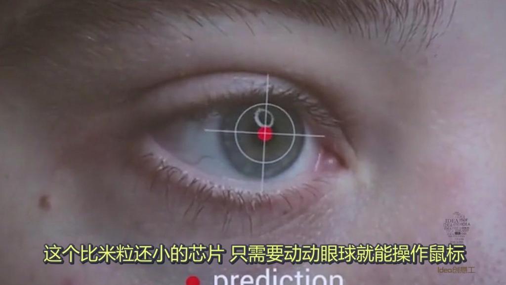 比灰尘还小的芯片,让你用眼睛操作鼠标,堪比最强CPU