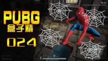 绝地求生盒子精: 玩家意外变身蜘蛛侠!队友全都笑趴