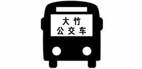 大竹 城区公交车线路, 大竹人 快收藏转发本文章, 方便出行.