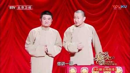 """2018·北京卫视春晚: 相声《一""""享""""天开》"""