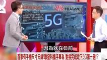 台媒: 联发科联手华为发展5G,未来手机的天线数量你无法想象