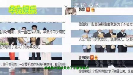 章子怡新片《无问西东》上映,韩寒四字点评,目测要刷新票房纪录