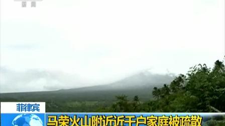 菲律宾: 马荣火山附近近千户家庭被疏散