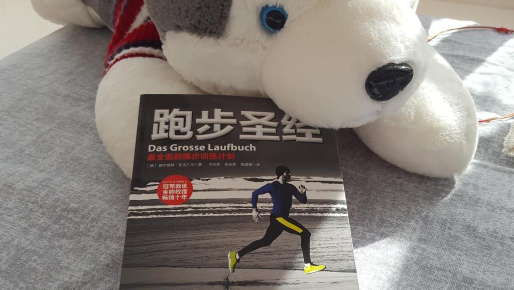 《跑步圣经》,[德]史迪凡尼著,最全面的跑步训练计划