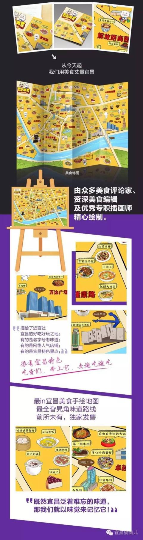 宜昌首个手绘美食地图, 按图寻美食, 赶紧来领取!