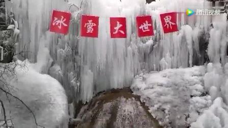 邢台云梦山冰雪大世界, 这不要漂亮!