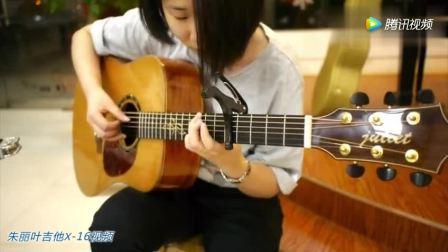 女儿情 吉他独奏