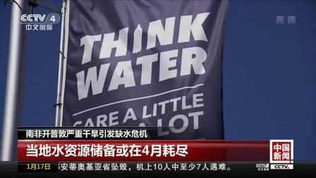 南非开普敦严重干旱引发缺水危机