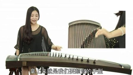 袁莎古筝教学视频笑傲江湖少年儿童古筝教程