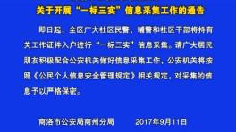 141230商州区感恩故事小分队板桥初中v故事(1划分开区初中南昌经图片