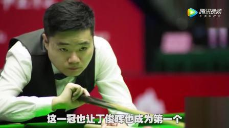 丁俊晖世界公开赛夺冠王者归来,打破多项纪录!