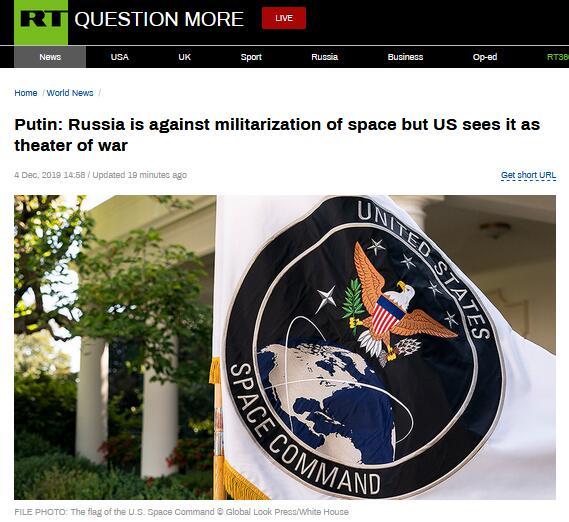 """普京: 俄罗斯反对""""太空军事化&rdquo 北约将太空列入作战领域,"""