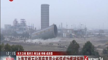 上海高桥石化两座弃用火炬塔成功爆破拆除 东方大头条