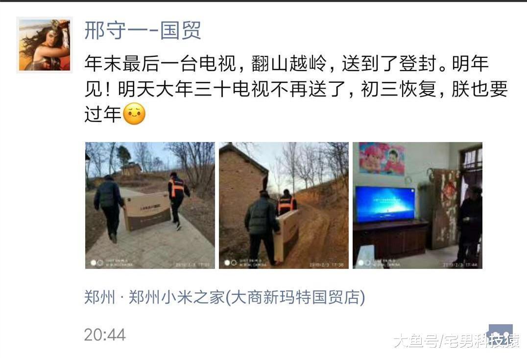 满足村中老人春晚仪式感, 工作人员翻山越岭送上小米电视(图1)