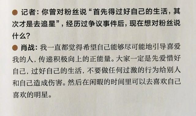 邀请肖战做了一个采访,肖战承认自己发表过一些不合适的言论,但肖战就是不道歉(图7)