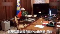 普京的豪华总统办公室曝光,其中一个中国的礼物却亮了