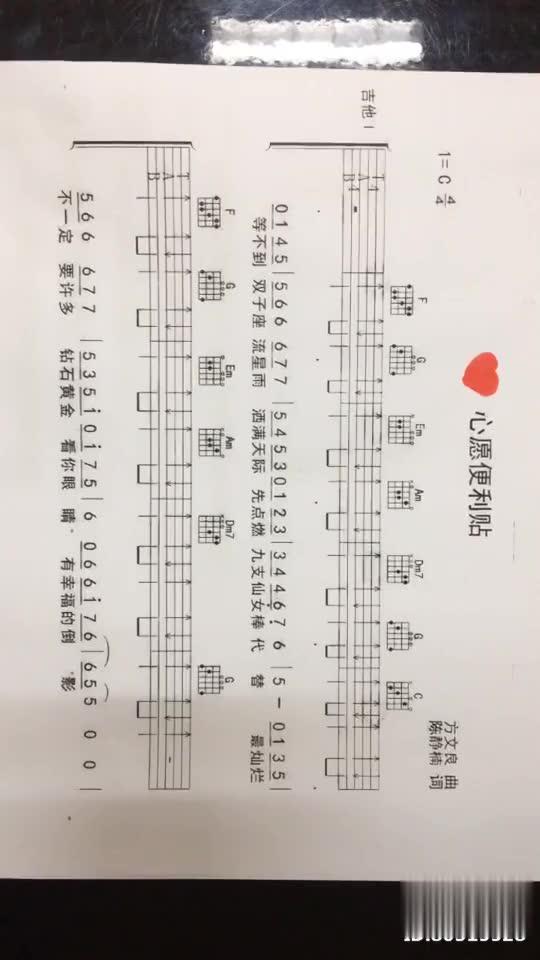 打开 打开 心愿便利贴吉他简谱.