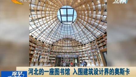 吴彦祖在河北建了一座图书馆 入围建筑设计界的奥斯卡