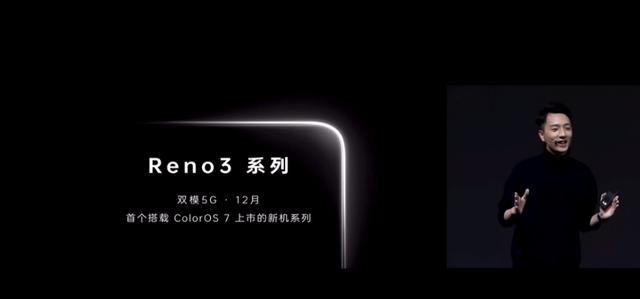 3D曲面+轻薄机身+高通双模5G? OPPO Reno3 Pro这波操作稳了