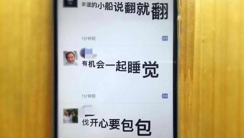 """微信朋友圈发这种""""尖叫""""文字,比普通文字更有趣"""