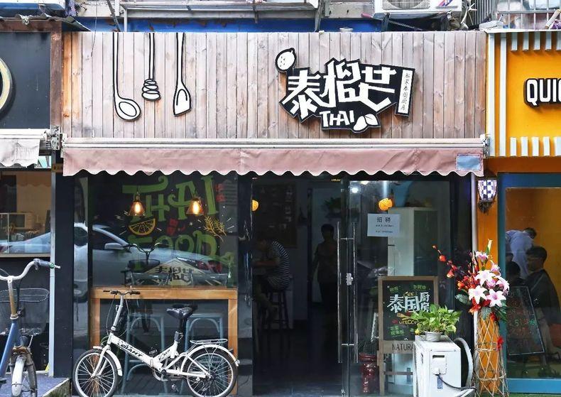 泰国风格装修店铺门头
