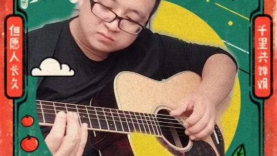 天空之城吉他独奏 简单版