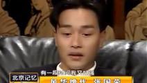张国荣1977年参加亚洲歌唱比赛视频,献花女童是莫文蔚